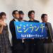 篠田麻里子 ビジランテでの演技の評判!入江監督絶賛でAKB女優卒業か