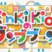 KinKi Kidsのブンブブーン 高見沢俊彦が面白い!クイズ対決で天然炸裂?
